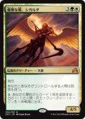 優雅な鷺、シガルダ/Sigarda, Heron's Grace (SOI)《Foil》