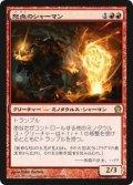 怒血のシャーマン/Rageblood Shaman (THS)《Foil》