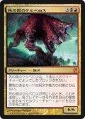 死の国のケルベロス/Underworld Cerberus (THS)《Foil》