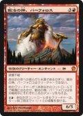 鍛冶の神、パーフォロス/Purphoros, God of the Forge (THS)《Foil》