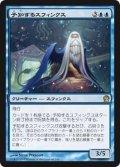 予知するスフィンクス/Prognostic Sphinx (THS)《Foil》