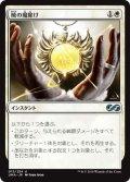 暁の魔除け/Dawn Charm (UMA)