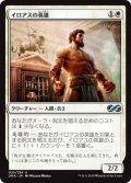 イロアスの英雄/Hero of Iroas (UMA)