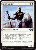 密集軍の指揮者/Phalanx Leader (UMA)