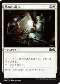 闇の追い返し/Repel the Darkness (UMA)