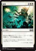 蘇生/Resurrection (UMA)