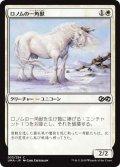 ロノムの一角獣/Ronom Unicorn (UMA)