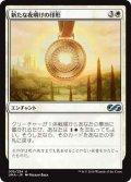 新たな夜明けの印形/Sigil of the New Dawn (UMA)