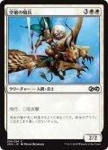空槍の騎兵/Skyspear Cavalry (UMA)