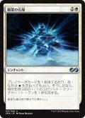 精霊の石塚/Spirit Cairn (UMA)