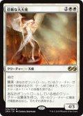 荘厳な大天使/Sublime Archangel (UMA)