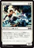 放浪する勇者/Wandering Champion (UMA)