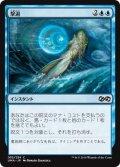 撃退/Foil (UMA)