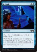 ただの風/Just the Wind (UMA)