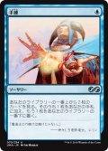 手練/Sleight of Hand (UMA)