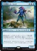 空召喚士ターランド/Talrand, Sky Summoner (UMA)