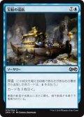 宝船の巡航/Treasure Cruise (UMA)