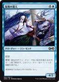 旋風の達人/Whirlwind Adept (UMA)