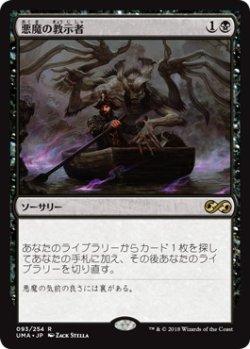 画像1: 悪魔の教示者/Demonic Tutor (UMA)