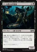 グール呼びの共犯者/Ghoulcaller's Accomplice (UMA)