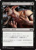 吸血鬼の印/Mark of the Vampire (UMA)