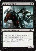 オリヴィアの竜騎兵/Olivia's Dragoon (UMA)