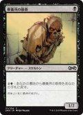 療養所の骸骨/Sanitarium Skeleton (UMA)