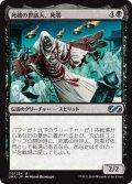 死蔵の世話人、死零/Shirei, Shizo's Caretaker (UMA)