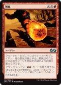 燃焼/Conflagrate (UMA)