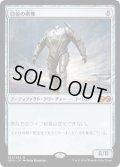 白金の帝像/Platinum Emperion (UMA)《Foil》
