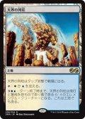 天界の列柱/Celestial Colonnade (UMA)