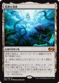 暗黒の深部/Dark Depths (UMA)