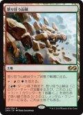 怒り狂う山峡/Raging Ravine (UMA)