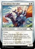 騎士的勲爵士/Chivalrous Chevalier (UST)
