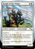 小型装置の騎士/Knight of the Widget (UST)