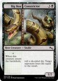 締め付け|大ヘビ/Big|Boa Constrictor (UST)