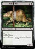 薄汚い|ネズミ/Dirty|Rat (UST)