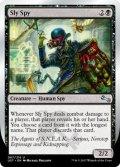 ずるいスパイ/Sly Spy (UST) 【Ver.A】
