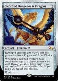 ダンジョンズ・アンド・ドラゴンズの剣/Sword of Dungeons & Dragons (UST)