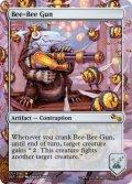 BB銃/Bee-Bee Gun (UST)