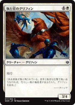 画像1: 執行官のグリフィン/Enforcer Griffin (WAR)《Foil》