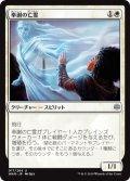 奉謝の亡霊/Grateful Apparition (WAR)