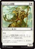 ロクソドンの軍曹/Loxodon Sergeant (WAR)