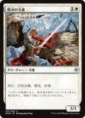 陽刃の天使/Sunblade Angel (WAR)