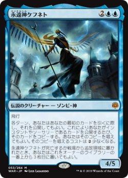 画像1: 永遠神ケフネト/God-Eternal Kefnet (WAR)
