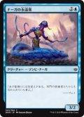 ナーガの永遠衆/Naga Eternal (WAR)