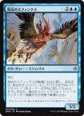 救出のスフィンクス/Rescuer Sphinx (WAR)