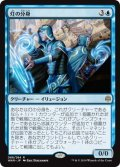 灯の分身/Spark Double (WAR)