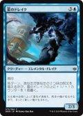 雷のドレイク/Thunder Drake (WAR)