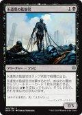 永遠衆の監督官/Eternal Taskmaster (WAR)